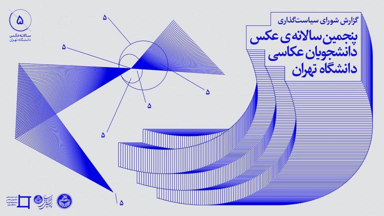 گزارش شورای سیاستگذاری پنجمین سالانهیِ عکس دانشجویان عکاسی دانشگاه تهران