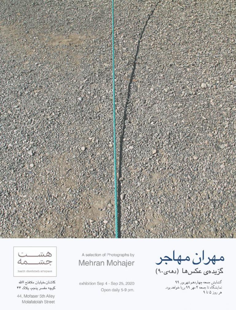 نمایشگاه گزیده آثار دهه ۱۳۹۰ مهران مهاجر در گالری هشتچشمه کاشان