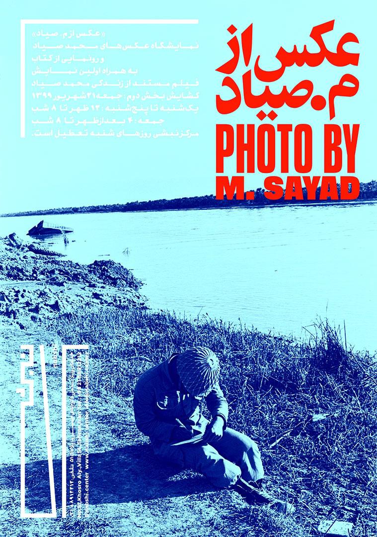 نمایشگاه عکسهای جنگ محمد صیاد در مرکز نبشی
