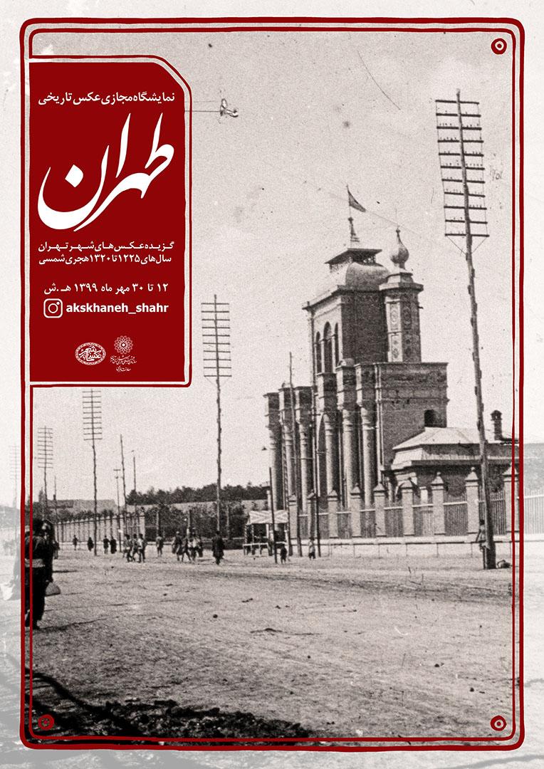 نمایشگاه مجازی عکس تاریخی «طهران»