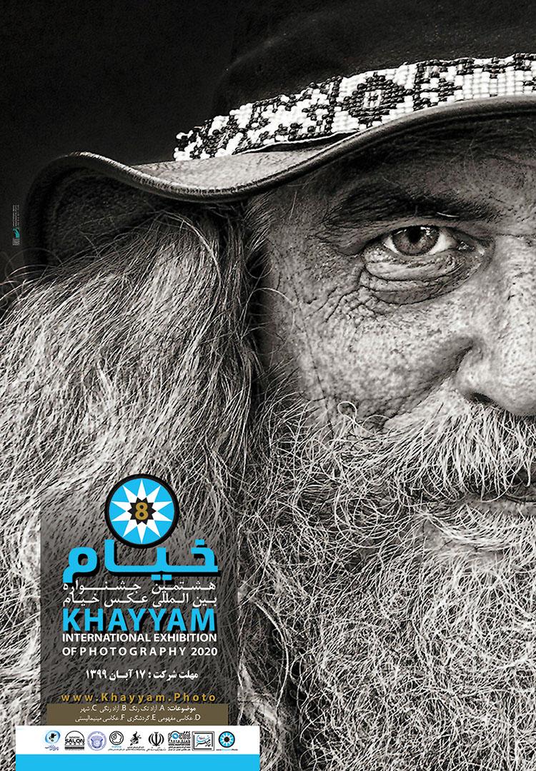 فراخوان هشتمین جشنواره بینالمللی عکس خیام