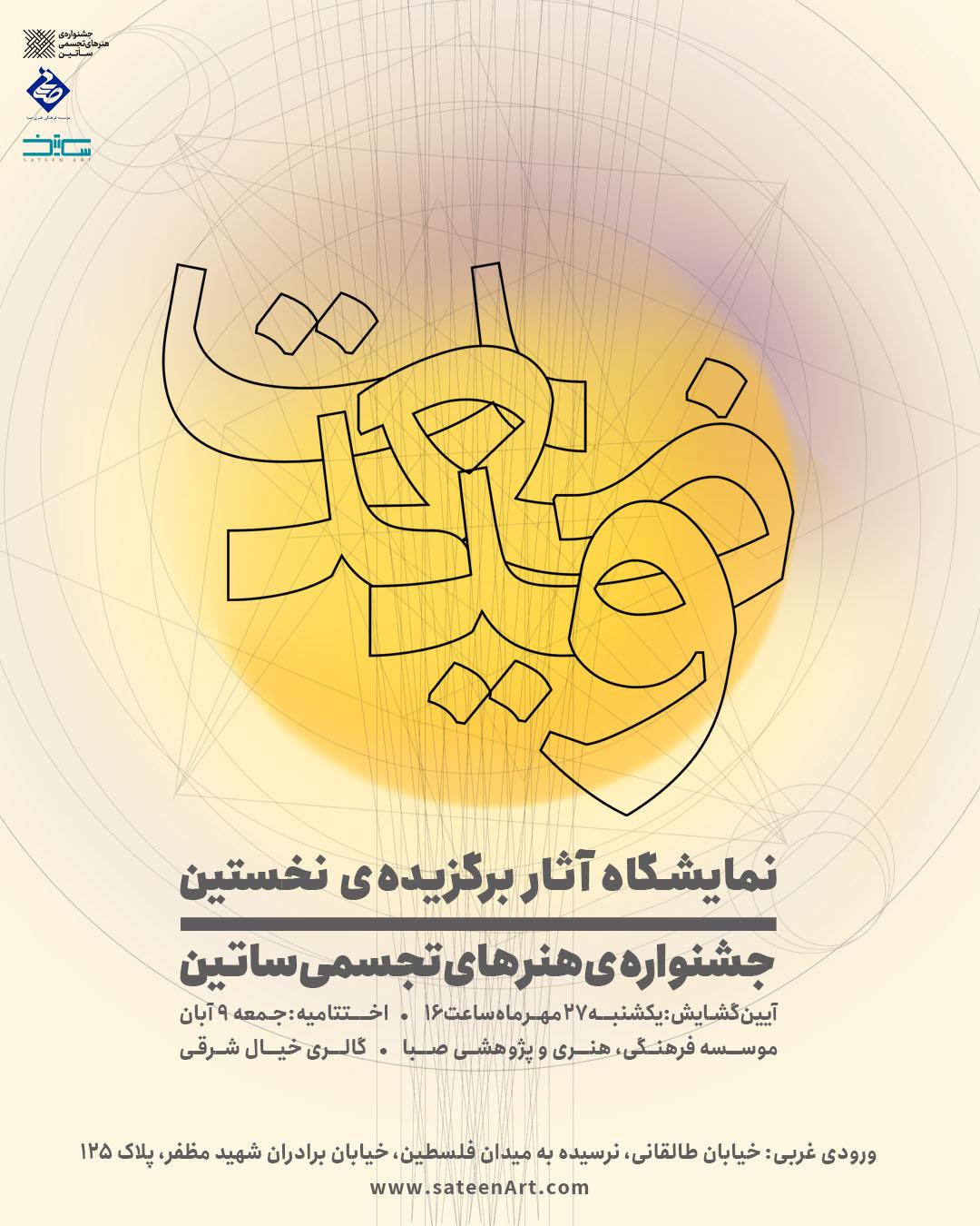 نمایشگاه آثار برگزیده نخستین جشنواره هنرهای تجسمی ساتین