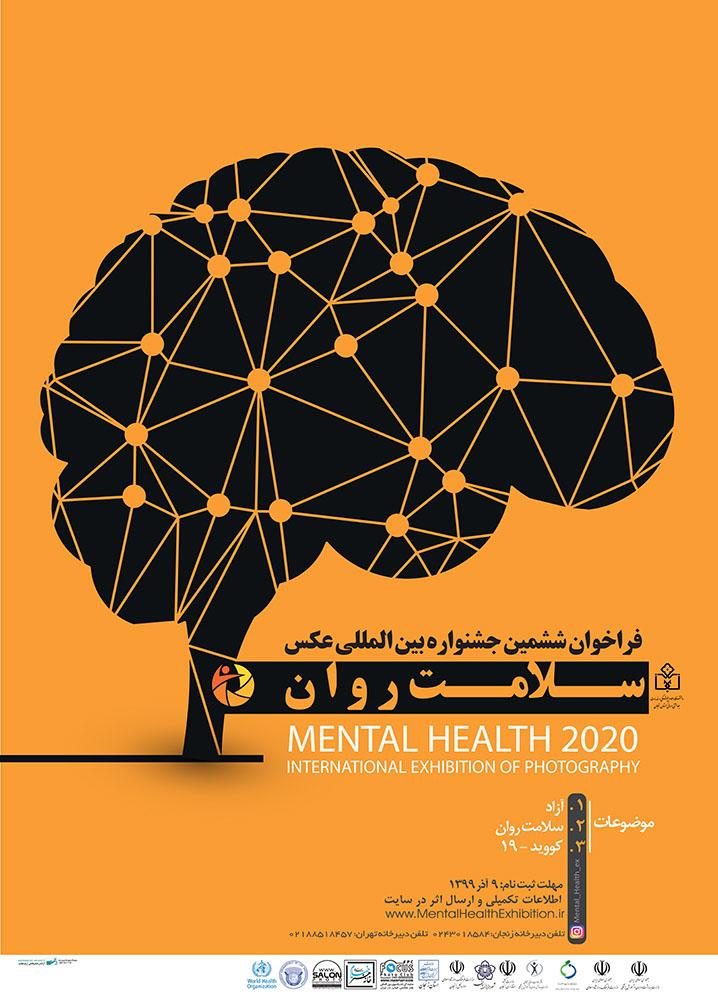 فراخوان ششمین جشنواره بینالمللی عکس سلامت روان