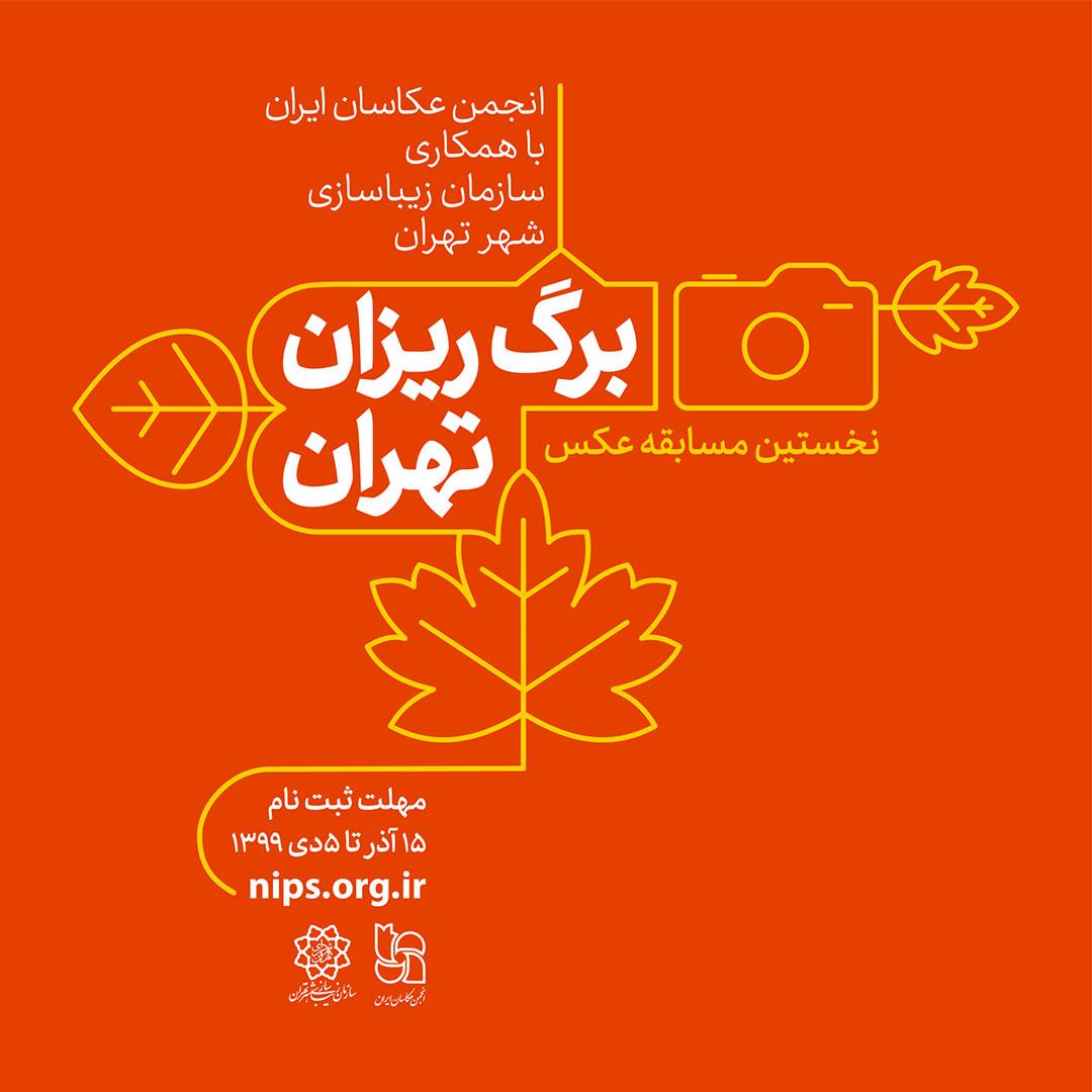 فراخوان اولین دوره مسابقه عکاسی «برگریزان تهران»