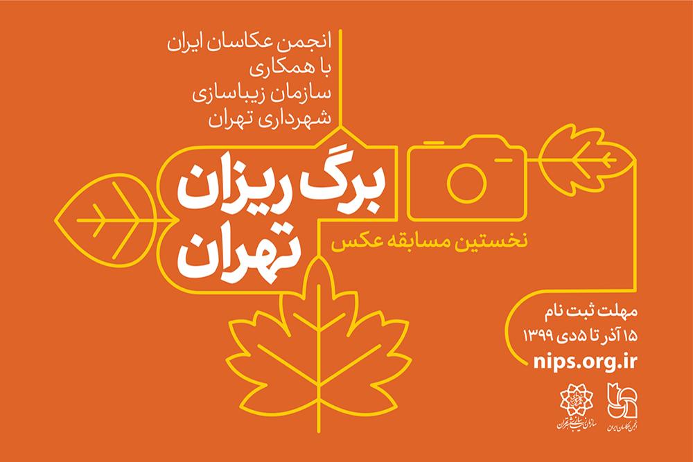 عدم تمدید مهلت ارسال اثر به نخستین مسابقه عکس برگریزان تهران