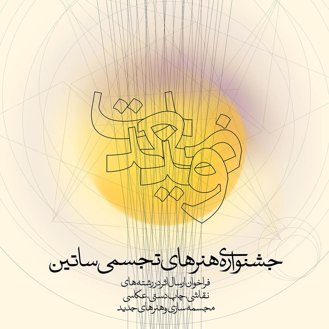 معرفی برگزیدگان سالانه هنرهای تجسمی ساتین