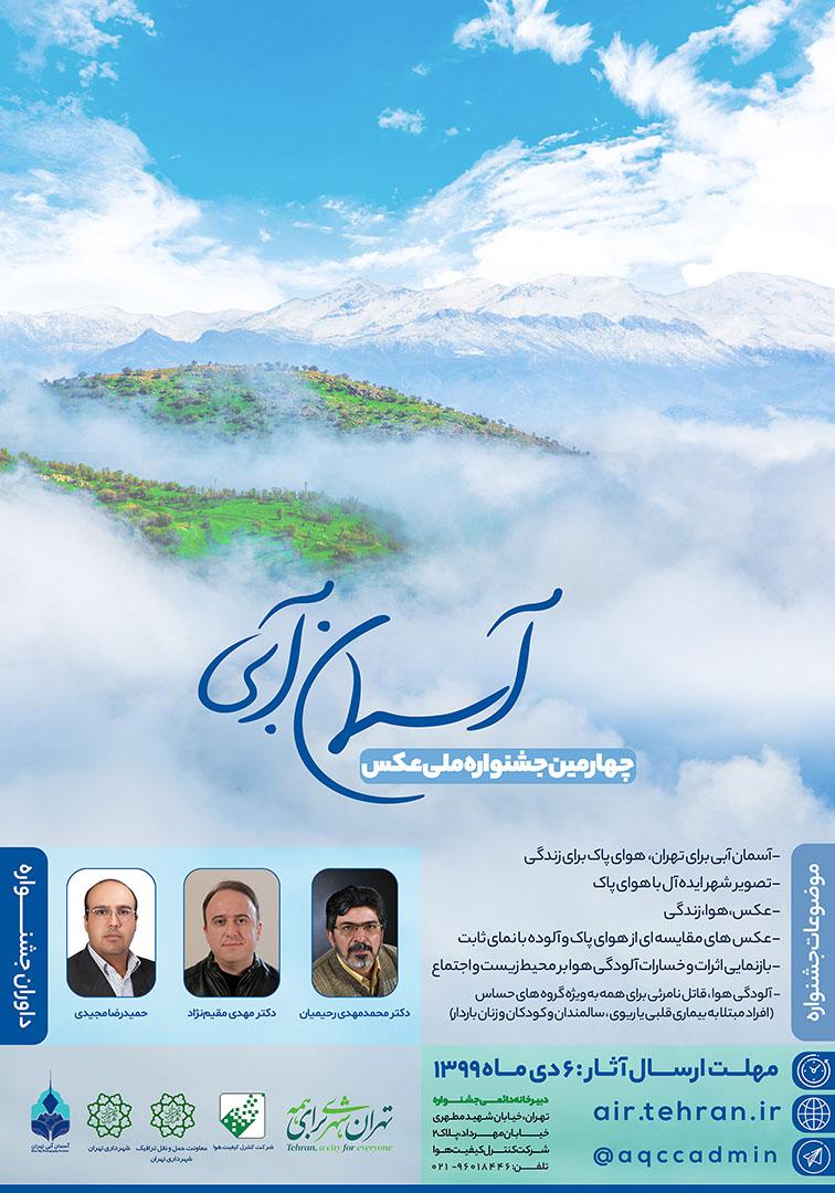 معرفی برگزیدگان چهارمین جشنواره ملی عکس آسمان آبی در روز هوای پاک