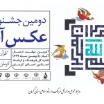 اعلام اسامی راهیافتگان به نمایشگاه جشنواره عکس «آیات»