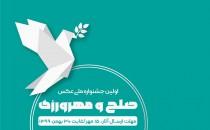 فراخوان جشنواره ملی صلح و مهرورزی شیراز