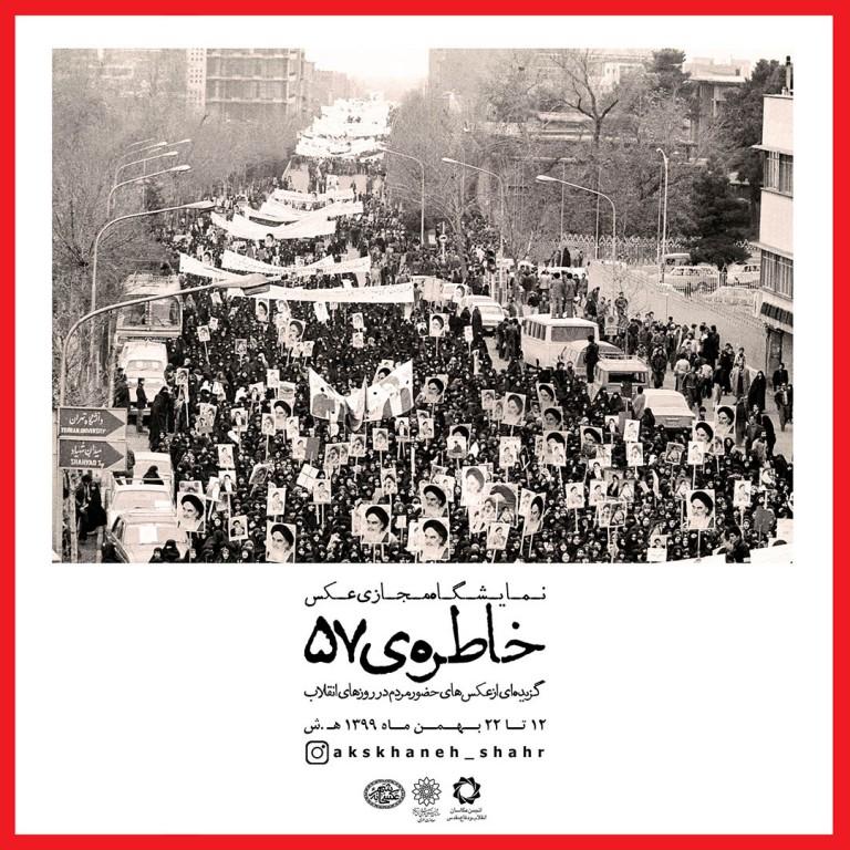 نمایشگاه مجازی عکس «خاطرهی ۵۷»