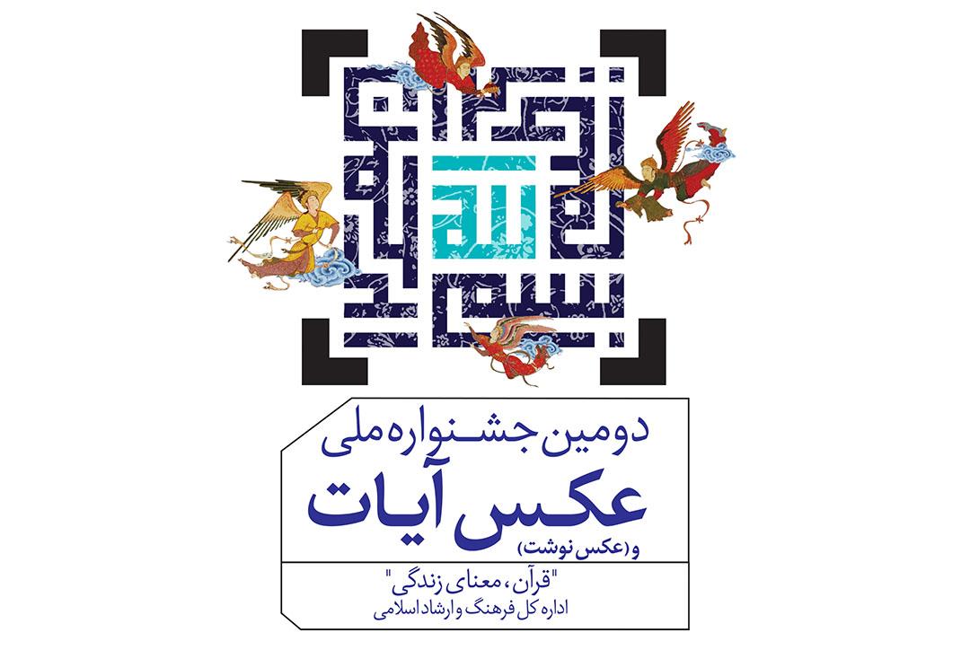 فراخوان دومین جشنواره ملی عکس و عکسنوشت آیات