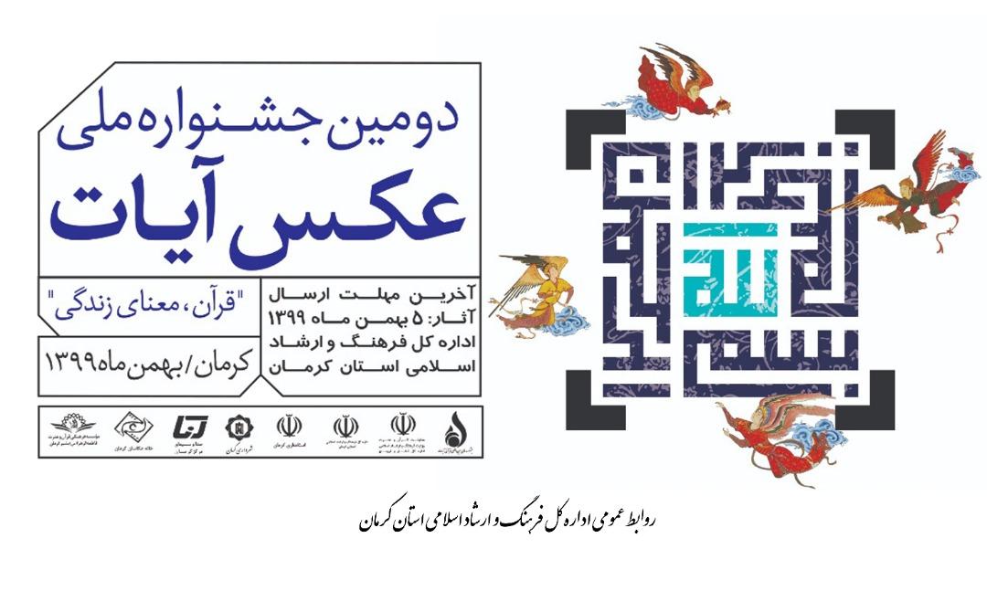تمدید مهلت ارسال آثار به دومین جشنواره ملی عکس و عکسنوشت آیات