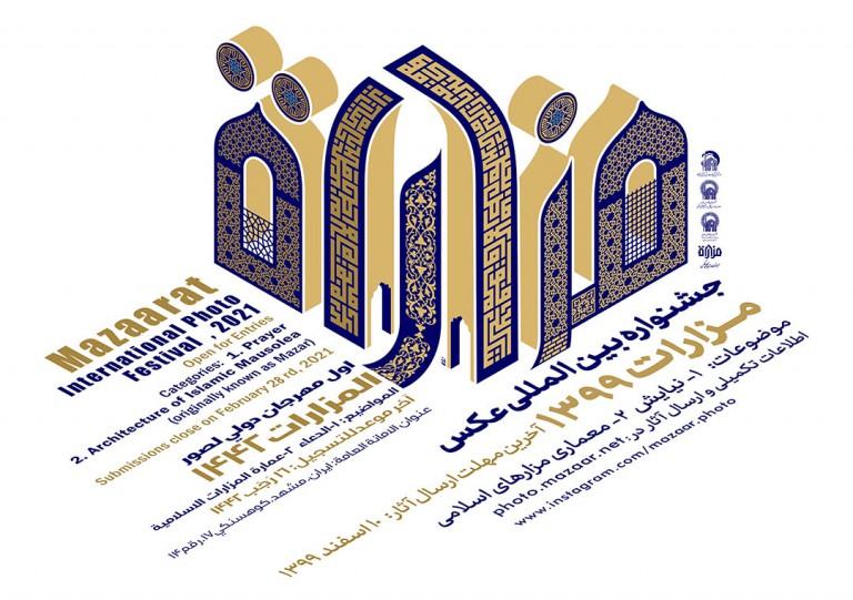 فراخوان جشنواره بینالمللی عکس مزارات ۱۳۹۹