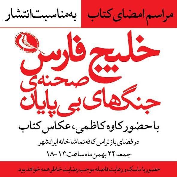مراسم رونمایی و امضا کتاب «خلیج فارس» کاوه کاظمی