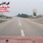 معرفی کتاب «خلیج فارس» کاوه کاظمی