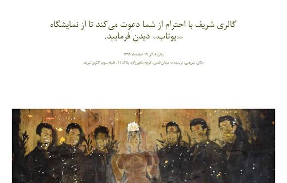 نمایشگاه گروهی «یوتاب» در گالری شریف