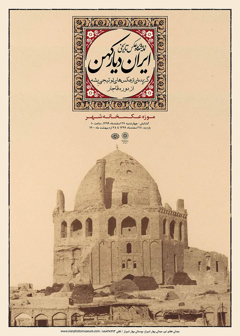 نمایشگاه عکس تاریخی «ایران دیار کهن» در موزه عکسخانه شهر