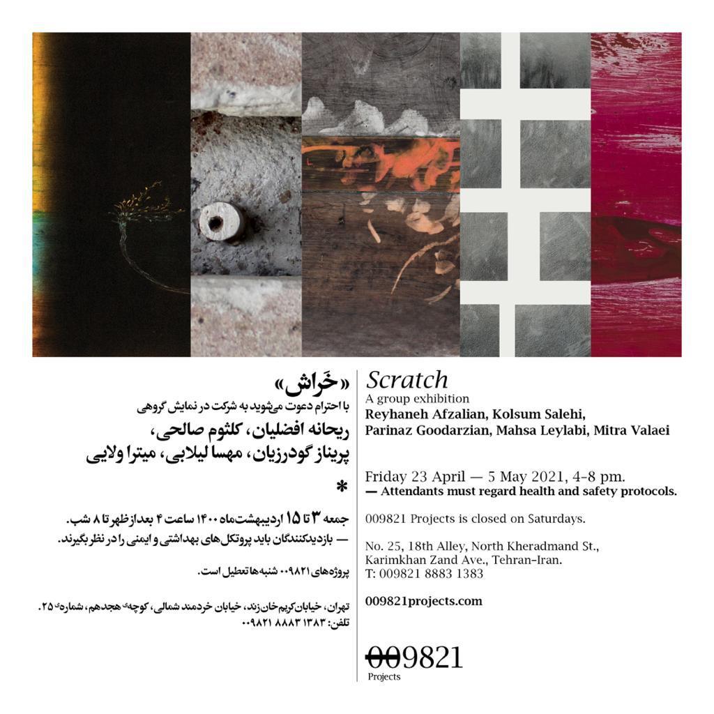 نمایشگاه گروهی «خراش» در گالری پروژههای ۰۰۹۸۲۱