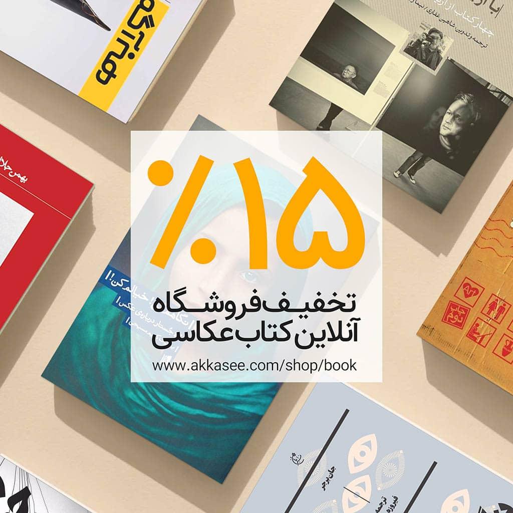 فروش ویژه کتاب در فروشگاه آنلاین کتاب عکاسی