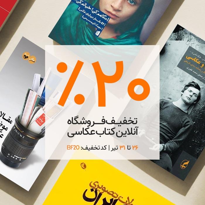 فروش ویژه کتاب عکاسی و هنر در فروشگاه آنلاین کتاب عکاسی