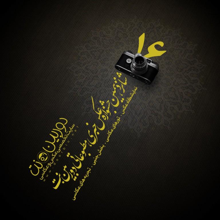 فراخوان شانزدهمین جشنواره عکس خبری، مطبوعاتی دوربین.نت