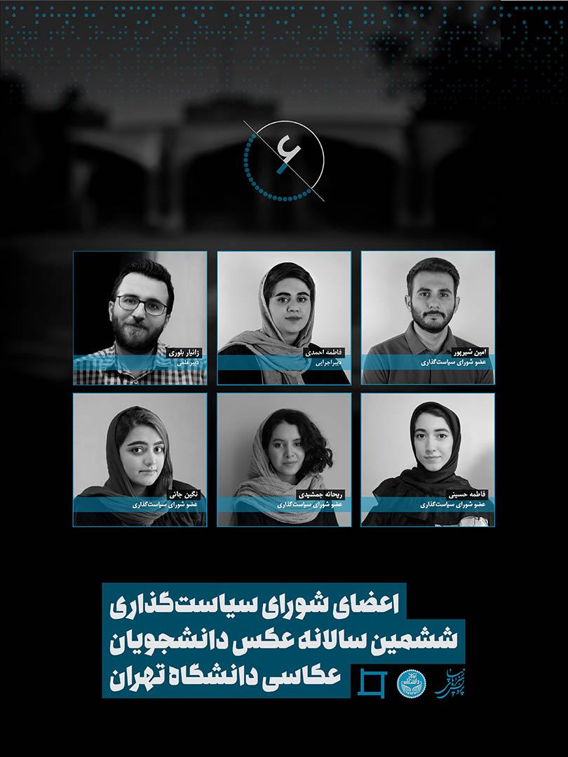 معرفی اعضای شورای سیاستگذاری ششمین سالانه عکس دانشجویان عکاسی دانشگاه تهران