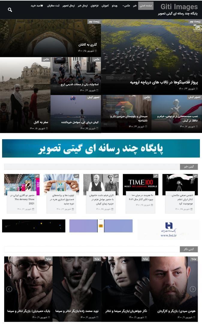 افتتاح پایگاه خبری و چندرسانهای گیتی تصویر