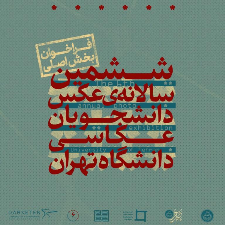 فراخوان ششمین سالانه عکس دانشجویان عکاسی دانشگاه تهران