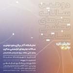 نمایشگاه دومین سالانه هنرهای تجسمی ساتین