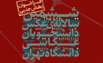 فراخوان بخش جنبی ششمین سالانه عکس دانشجویان عکاسی دانشگاه تهران